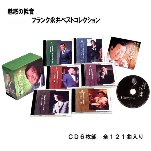 魅惑の低音 フランク永井ベストコレクション CD6枚組・全121曲