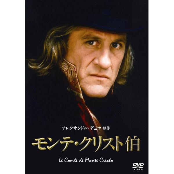 モンテ・クリスト伯 IVCF-5434 DVD