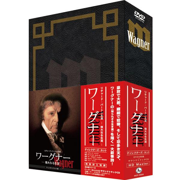 ワーグナー/偉大なる生涯 ディレクターズ・カット DVD IVCF-5569
