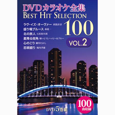 DVDカラオケ全集100 VOL.2