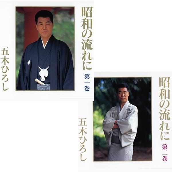 五木ひろし 昭和の流れに 第一巻 第二巻セット