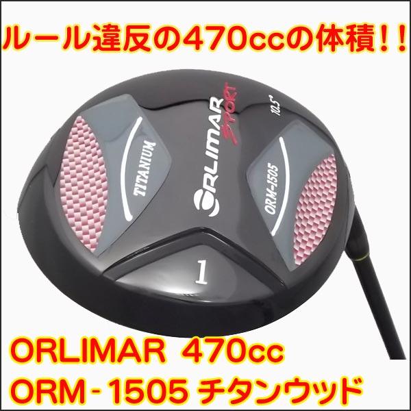 【Sのみ残りわずか】ORLIMAR オリマー 470cc ORM-1505 チタンドライバー