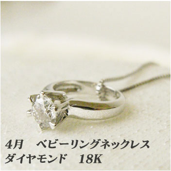 4月 me. 18K ベビーリングネックレス Birthday ダイヤモンド