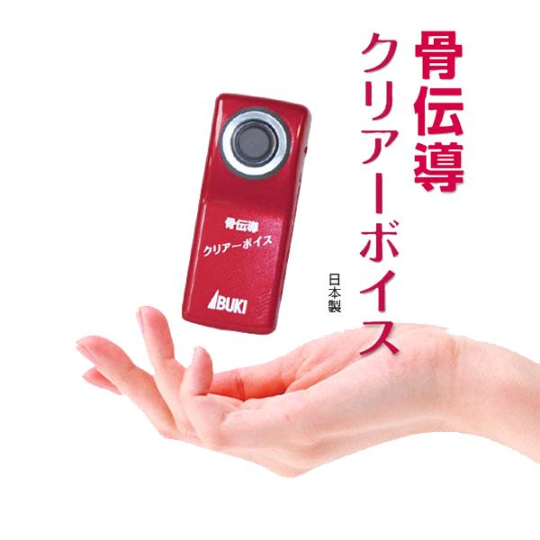 音声拡聴器® 骨伝導クリアーボイス 日本製(集音器)