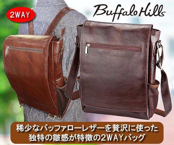 バッファローヒルズ 大人の2WAYリュックサック / BUFFALO HILLS