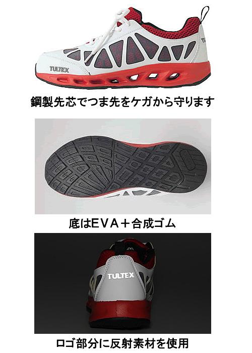 安全靴 タルテックス 快適セーフティーシューズTULTEXBdeWrxoC
