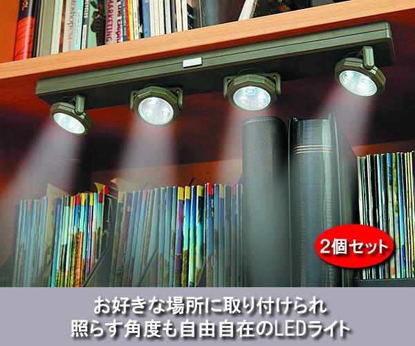 大注目 NEW電池式4ヘッドLEDキャビネットライト2個組, シラオカマチ:096446c3 --- pokemongo-mtm.xyz