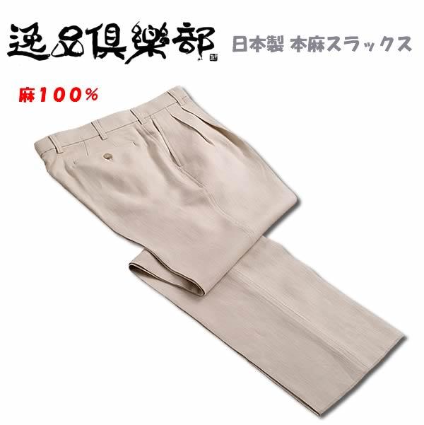 逸品倶楽部 日本製 本麻スラックス