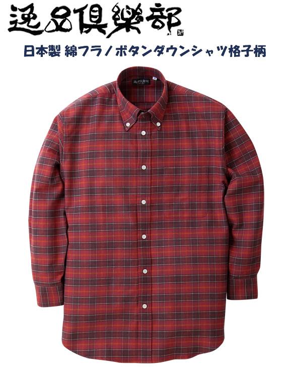 逸品倶楽部 日本製 綿フラノボタンダウンシャツ格子柄