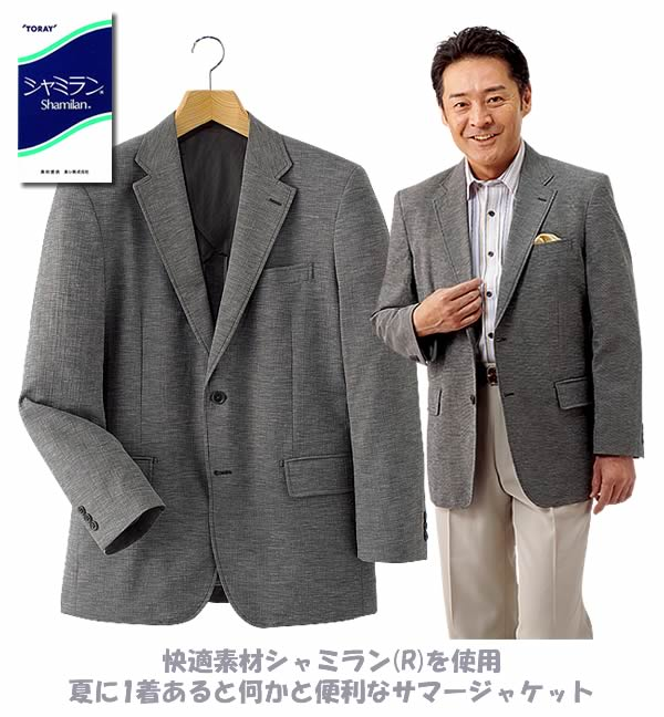 「シャミラン®」使用涼やかジャケット