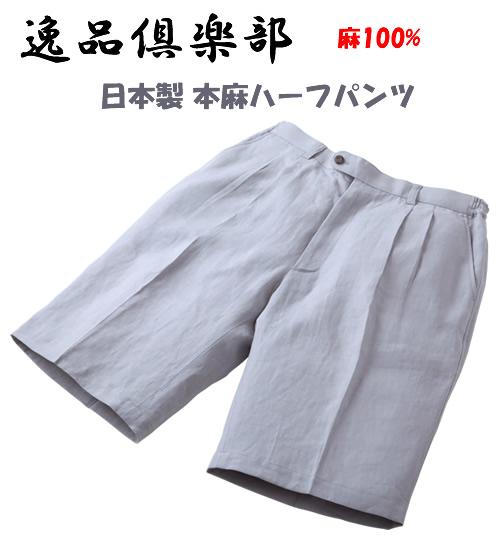 逸品倶楽部 日本製 本麻ハーフパンツ