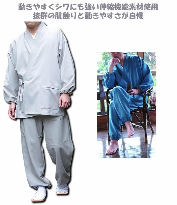 【あす楽】爽快ストレッチ作務衣