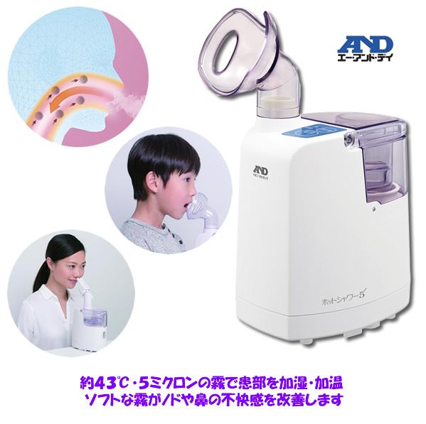 超音波温熱吸入器ホットシャワー5