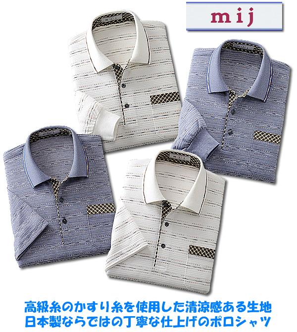エムアイジェイ 日本製かすり糸使用ジャカードポロシャツ同サイズ2色組