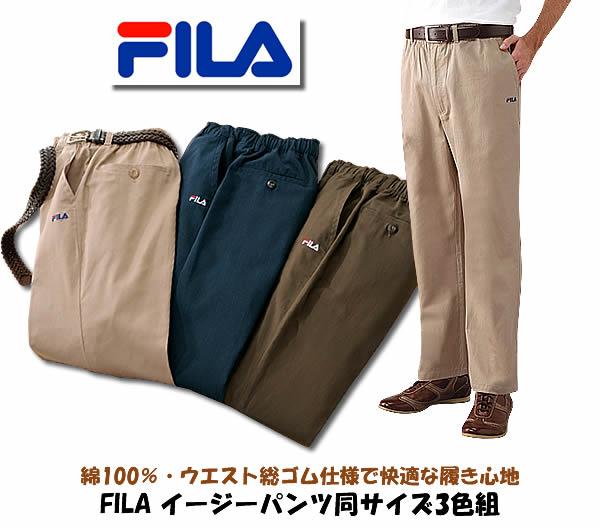 FILA イージーパンツ同サイズ3色組