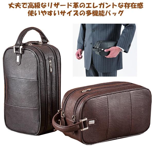 高級皮革リザード革 多収納セカンドバッグ