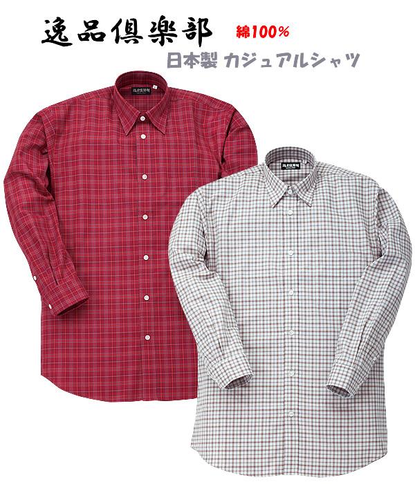 逸品倶楽部 日本製 カジュアルシャツ