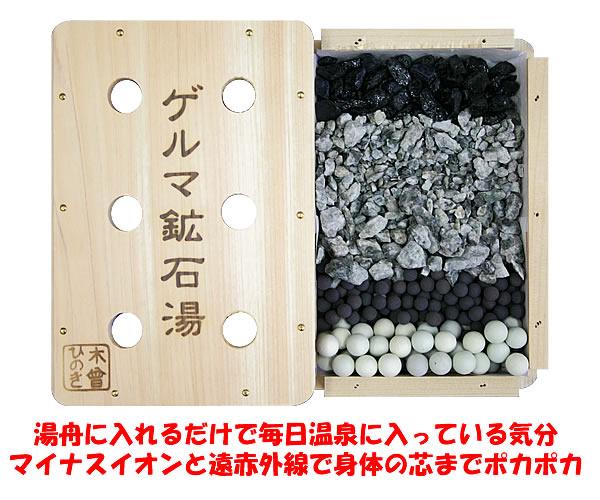 木曽ひのき&ゲルマ鉱石湯