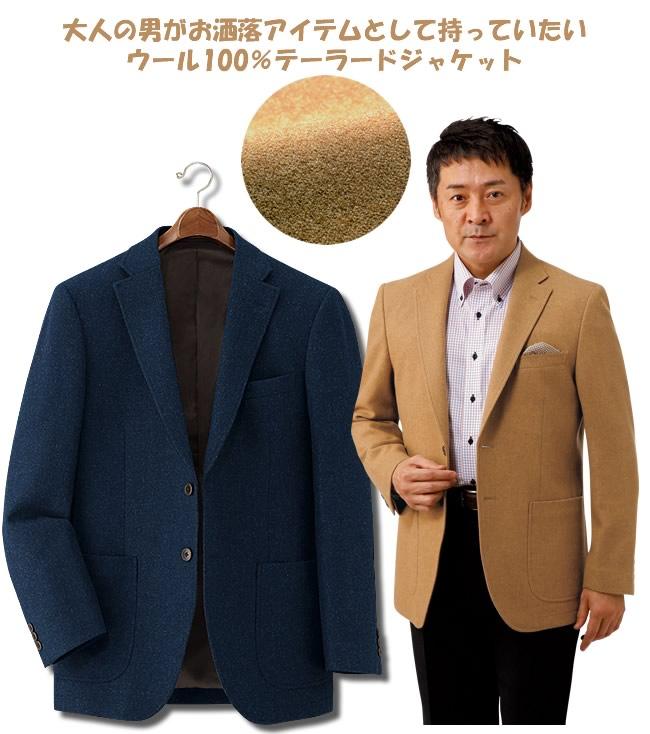 ウール100%テーラードジャケット