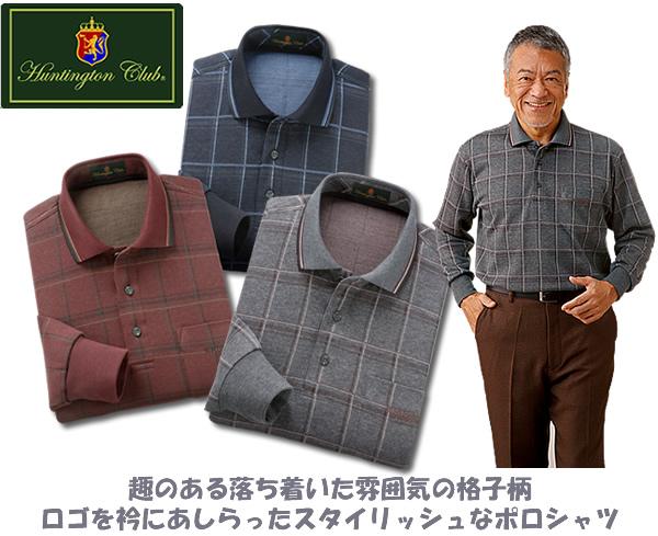 ハンティントン・クラブ 格子柄ポロシャツ3色組 / HUNTINGTON CLUB