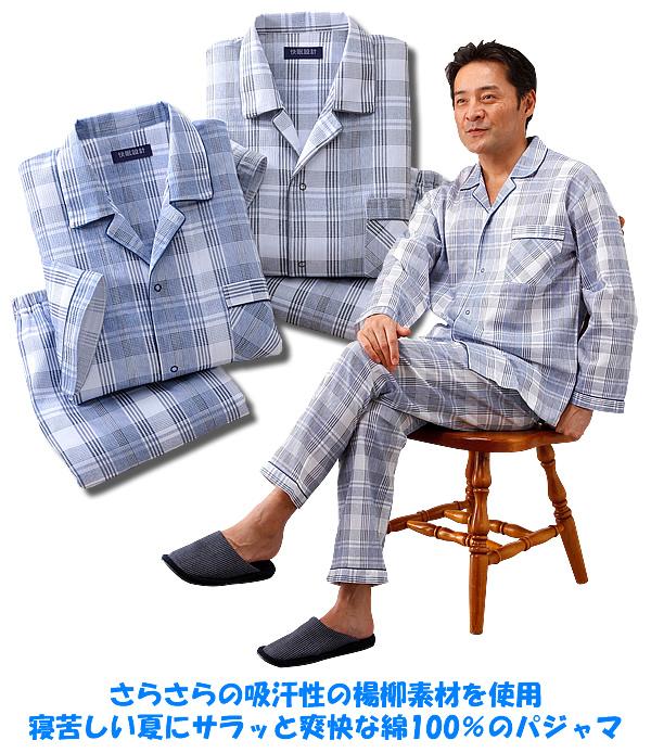 日本製 紳士高島楊柳パジャマ