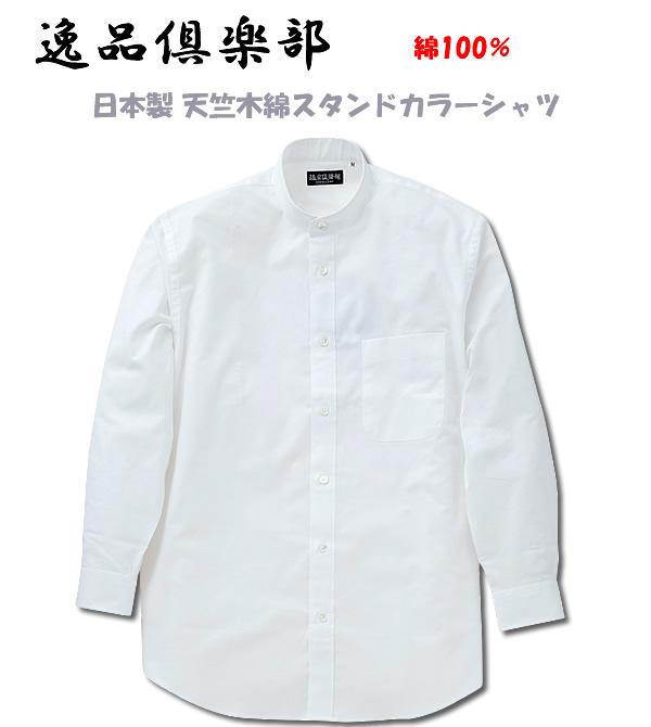 逸品倶楽部 日本製 天竺木綿スタンドカラーシャツ