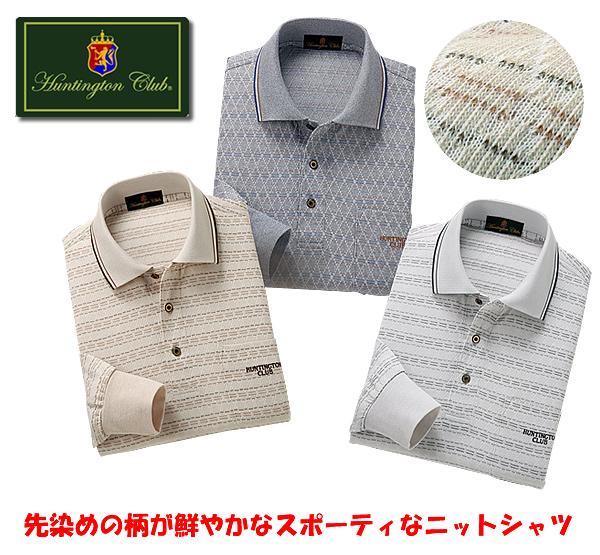 ハンティントン・クラブ 先染めバイアス柄ニットシャツ同サイズ3色組 / HUNTINGTON CLUB