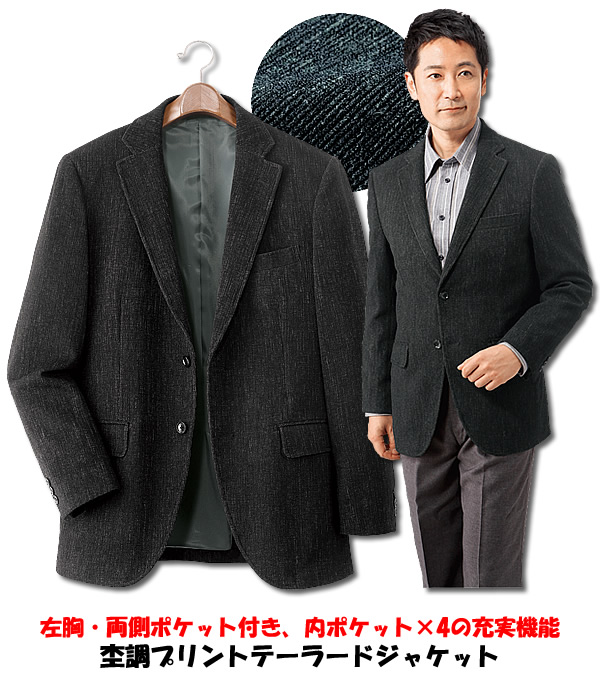 杢調プリントテーラードジャケット