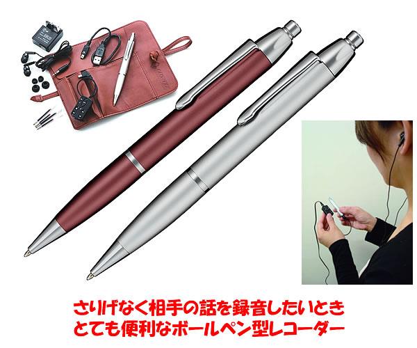 ペン型ICレコーダー「ペンボイス」