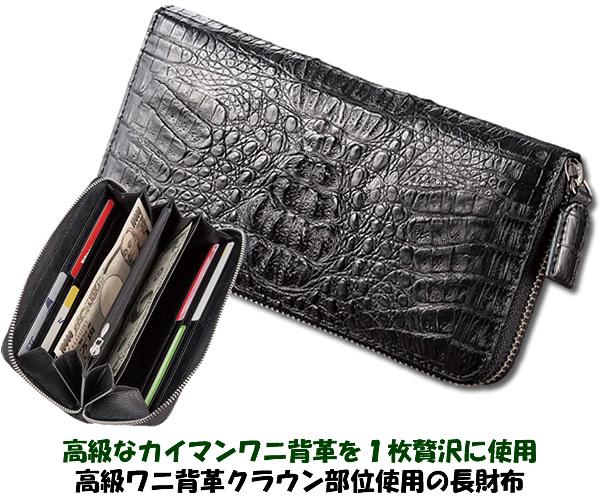 【蛇腹式 長財布 ウォレット】高級ワニ背革クラウン部位使用の長財布