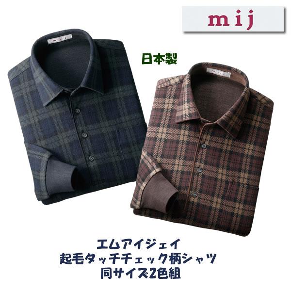 エムアイジェイ 日本製起毛タッチチェック柄シャツ 同サイズ2色組