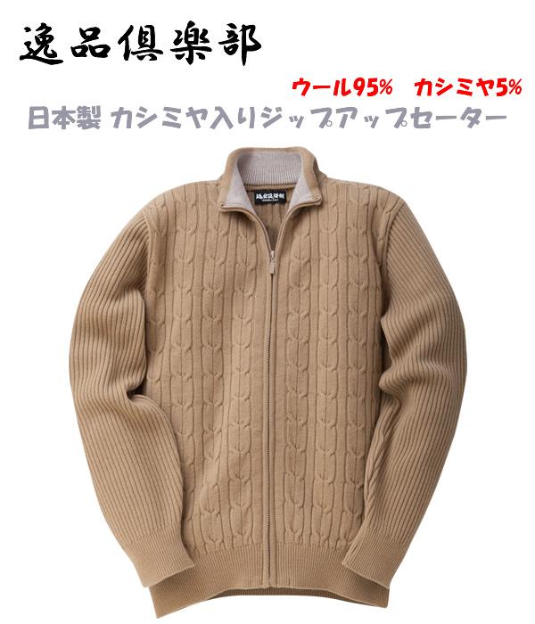 逸品倶楽部 日本製 カシミヤ入りジップアップセーター