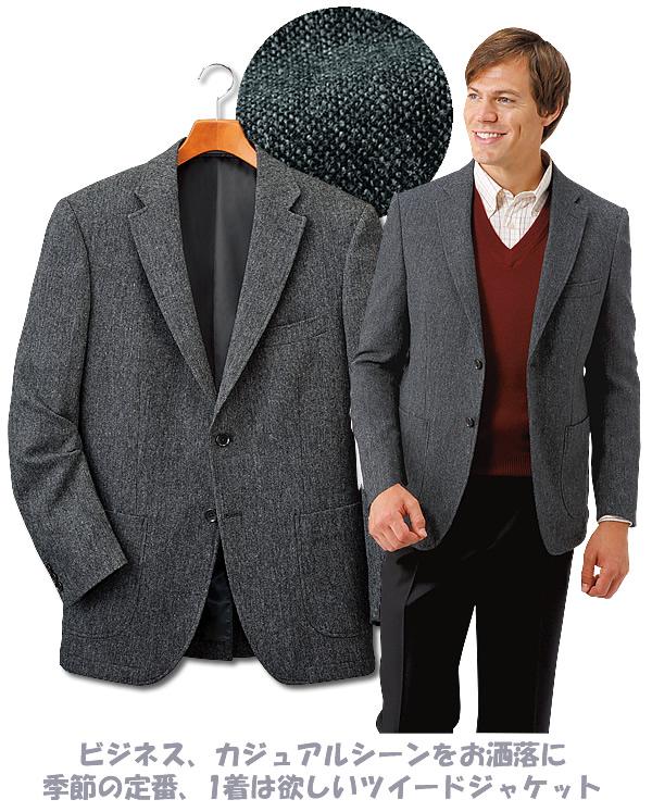 ウール混ツイードジャケット