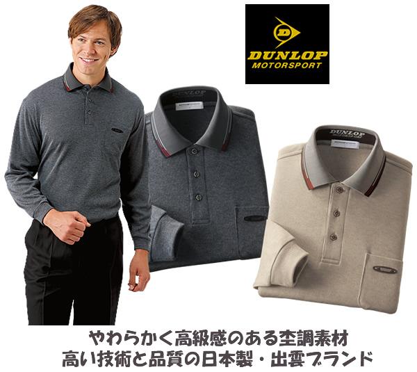 【出雲ブランド認定】ダンロップ・モータースポーツ 日本製杢調ポロシャツ同サイズ2色組 / DUNLOP MOTORSPORT
