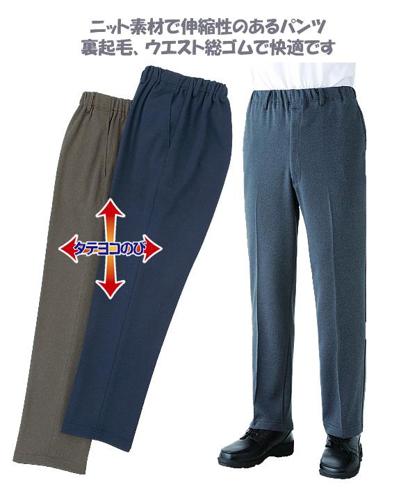紳士杢調ストレート3ポケット付きパンツ同サイズ3色組
