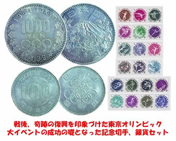 1964年東京オリンピック銀貨&切手コレクション