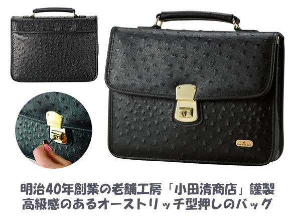 【日本製 豊岡鞄】ドーン・オン・デック オースト型押しクラッチバッグ