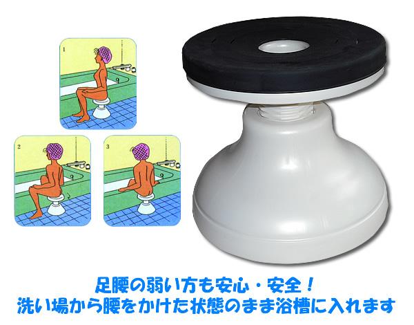 浴室回転便利椅子