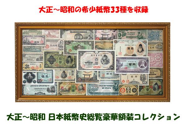 大正~昭和 日本紙幣史総覧豪華額装コレクション