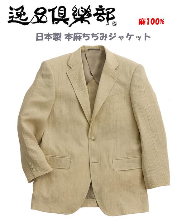 逸品倶楽部 日本製 本麻ちぢみジャケット(ベージュ)
