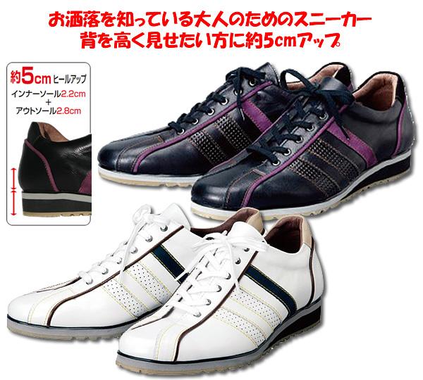 日本製 スポーツラインレザースニーカー
