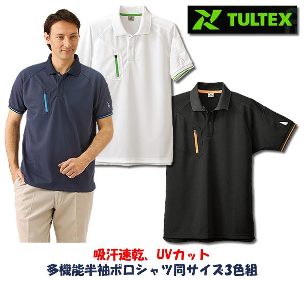 タルテックス 多機能半袖ポロシャツ同サイズ3色組 / TULTEX