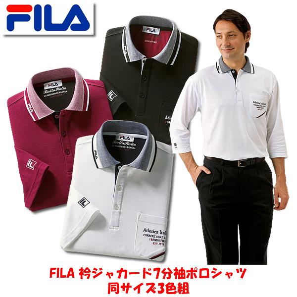 FILA 衿ジャカード7分袖ポロシャツ同サイズ3色組