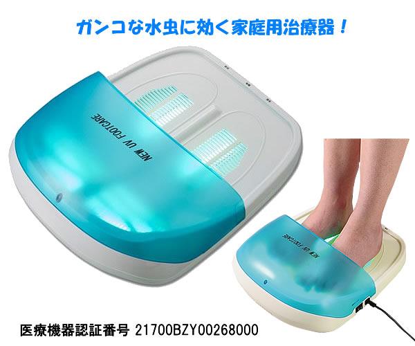 家庭用紫外線治療器New UVフットケア