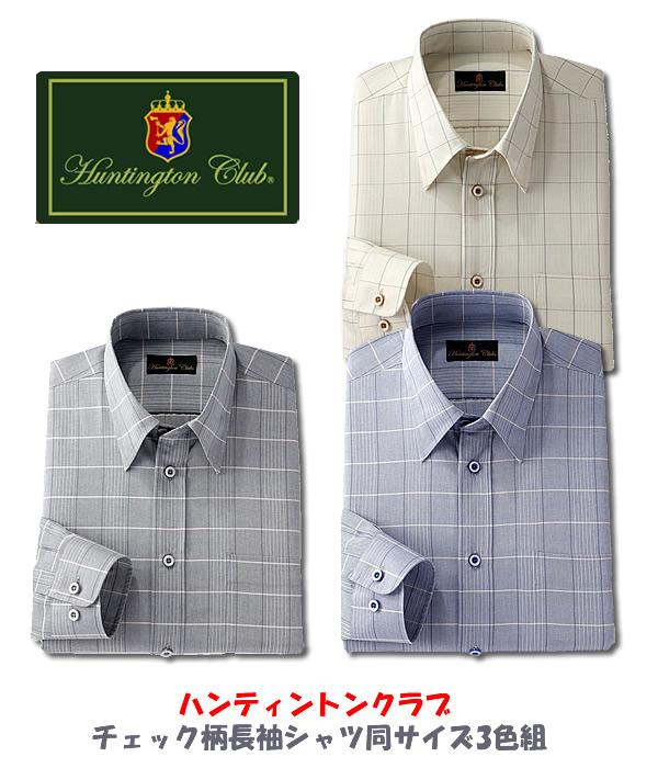 ハンティントンクラブ チェック柄長袖シャツ同サイズ3色組 / Huntington Club