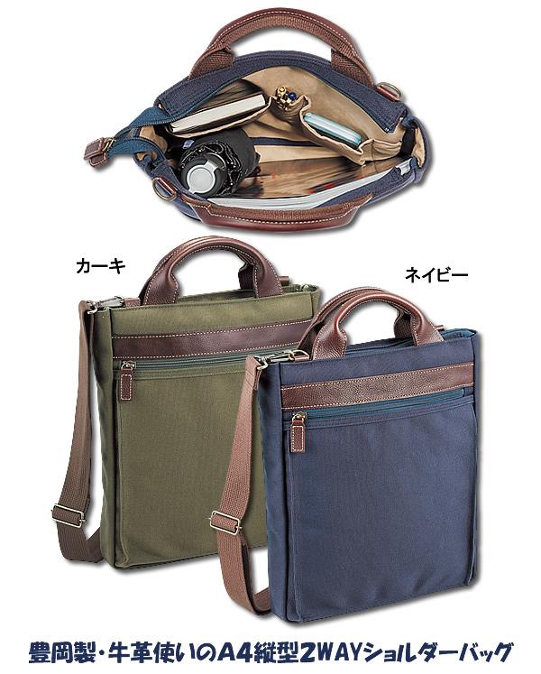 【日本製 豊岡鞄】豊岡製・牛革使いのA4縦型2WAYショルダーバッグ