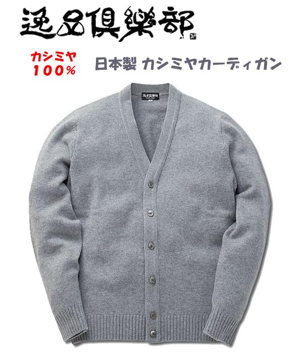 逸品倶楽部 日本製 カシミヤカーディガン