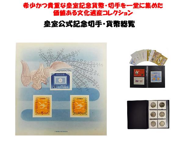 皇室公式記念切手・貨幣総覧