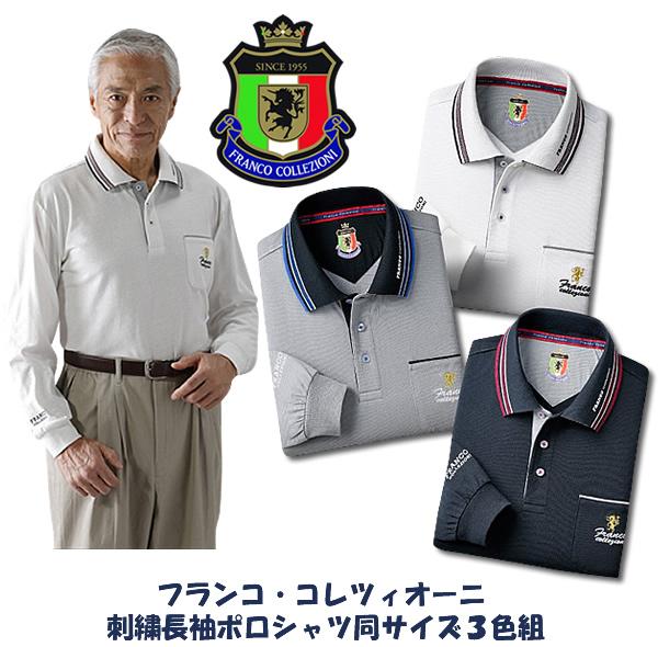 フランコ・コレツィオーニ 刺繍長袖ポロシャツ同サイズ3色組 / Franco collezioni
