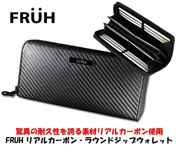 【日本製 長財布】FRUH リアルカーボン・ラウンドジップウォレット
